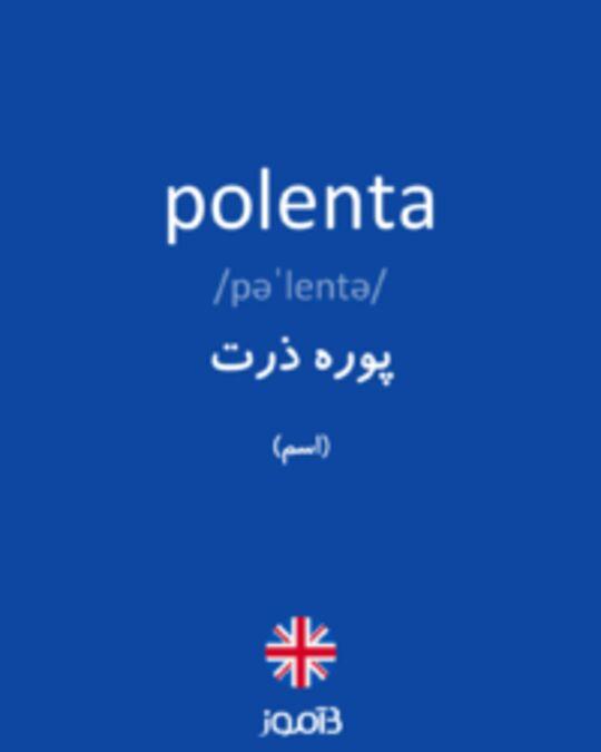 تصویر polenta - دیکشنری انگلیسی بیاموز