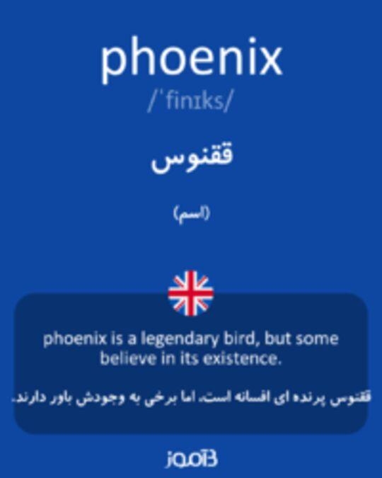 تصویر phoenix - دیکشنری انگلیسی بیاموز