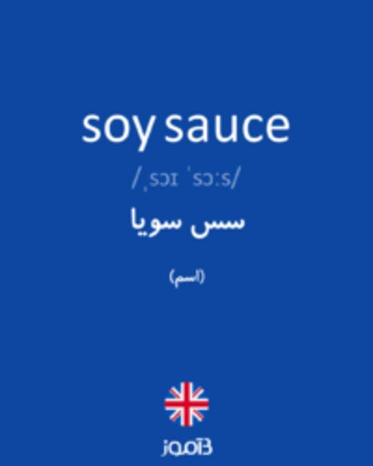 تصویر soy sauce - دیکشنری انگلیسی بیاموز