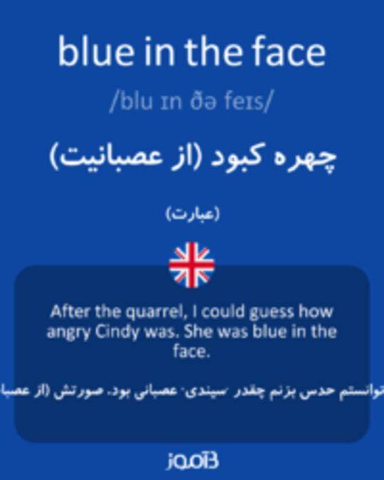 تصویر blue in the face - دیکشنری انگلیسی بیاموز