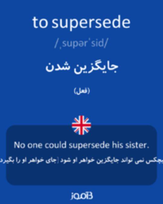 تصویر to supersede - دیکشنری انگلیسی بیاموز