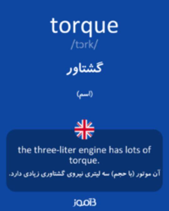 تصویر torque - دیکشنری انگلیسی بیاموز