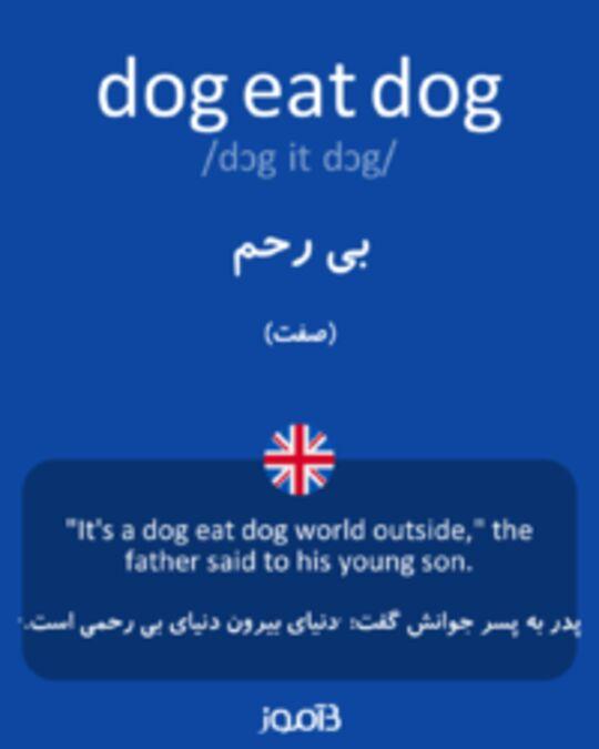 تصویر dog eat dog - دیکشنری انگلیسی بیاموز