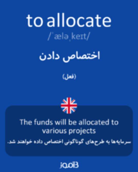 تصویر to allocate - دیکشنری انگلیسی بیاموز