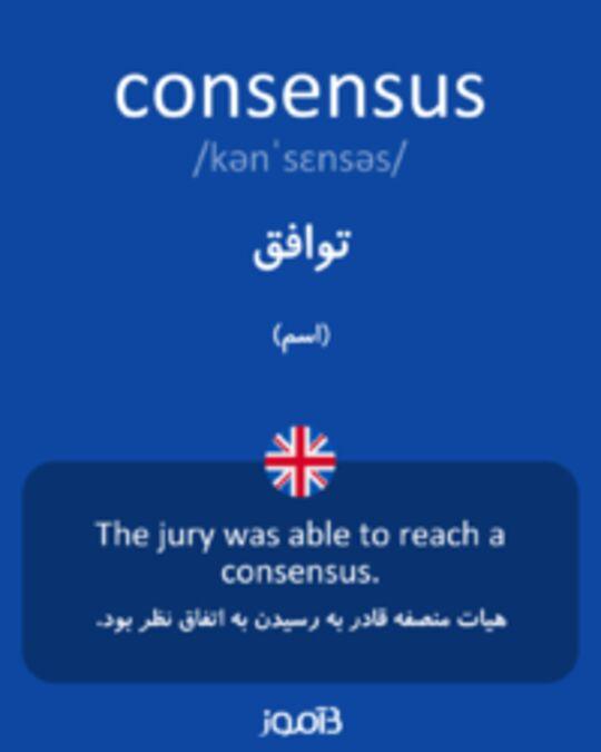 تصویر consensus - دیکشنری انگلیسی بیاموز