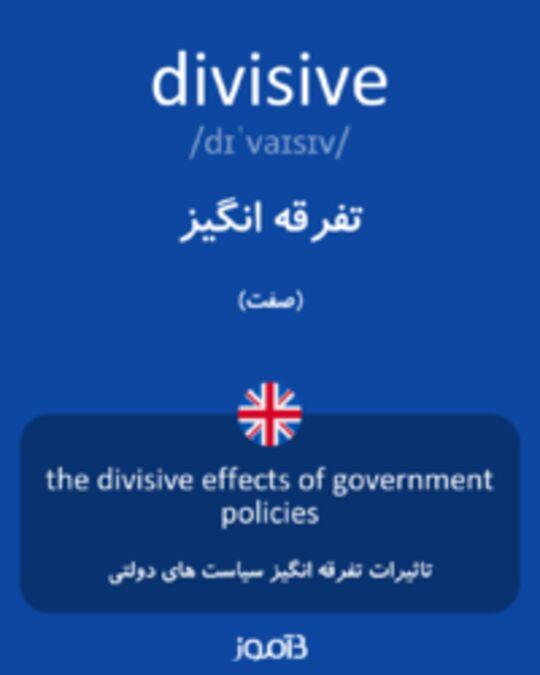 تصویر divisive - دیکشنری انگلیسی بیاموز