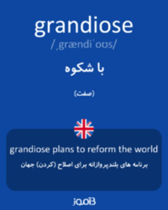 تصویر grandiose - دیکشنری انگلیسی بیاموز