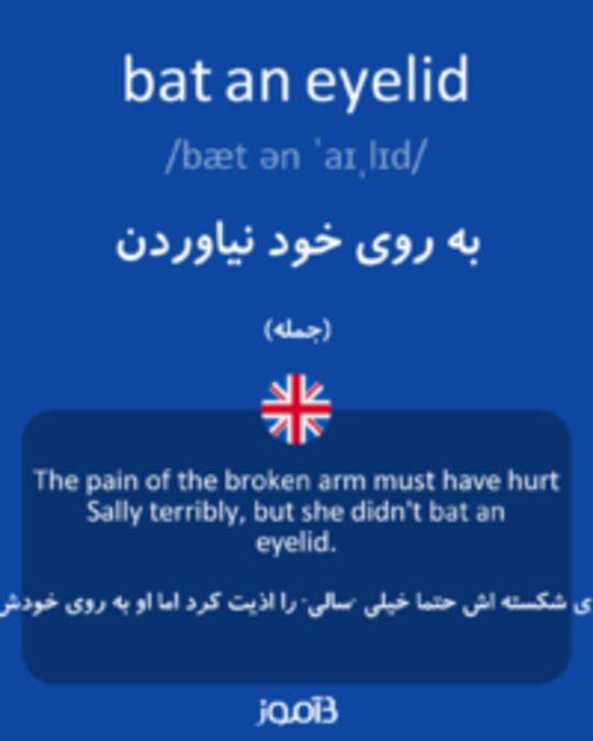 تصویر bat an eyelid - دیکشنری انگلیسی بیاموز