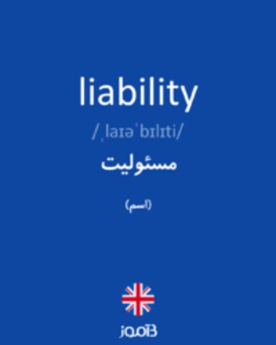 تصویر liability - دیکشنری انگلیسی بیاموز