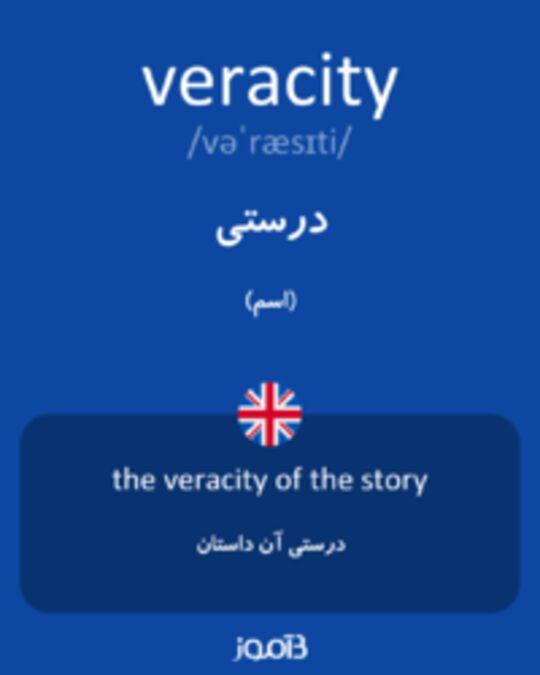 تصویر veracity - دیکشنری انگلیسی بیاموز