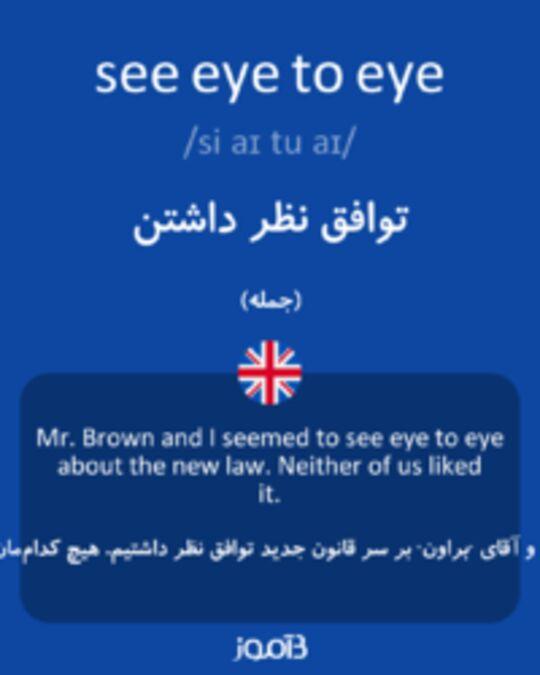 تصویر see eye to eye - دیکشنری انگلیسی بیاموز