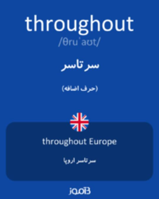 تصویر throughout - دیکشنری انگلیسی بیاموز