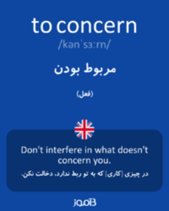 تصویر to concern - دیکشنری انگلیسی بیاموز