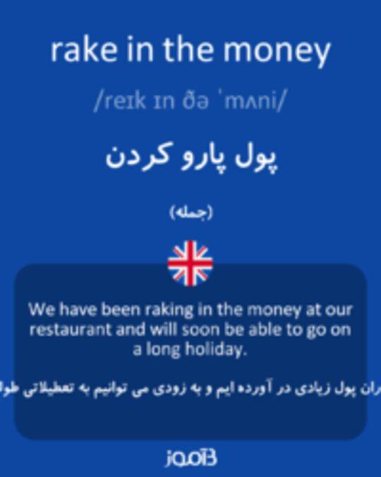 تصویر rake in the money - دیکشنری انگلیسی بیاموز