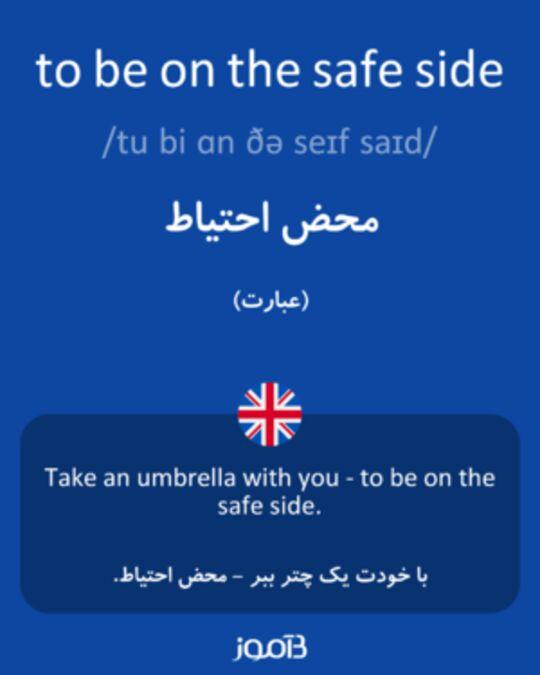 تصویر معنی و ترجمه لغت bodyguard - دیکشنری انگلیسی  به فارسی
