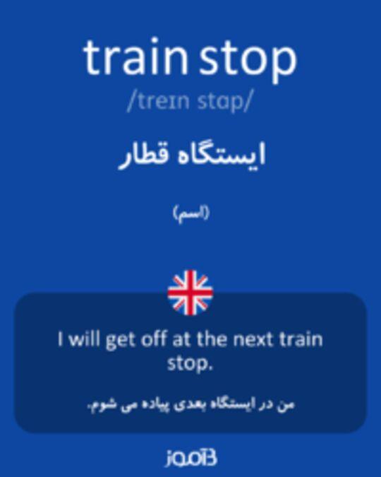 تصویر train stop - دیکشنری انگلیسی بیاموز