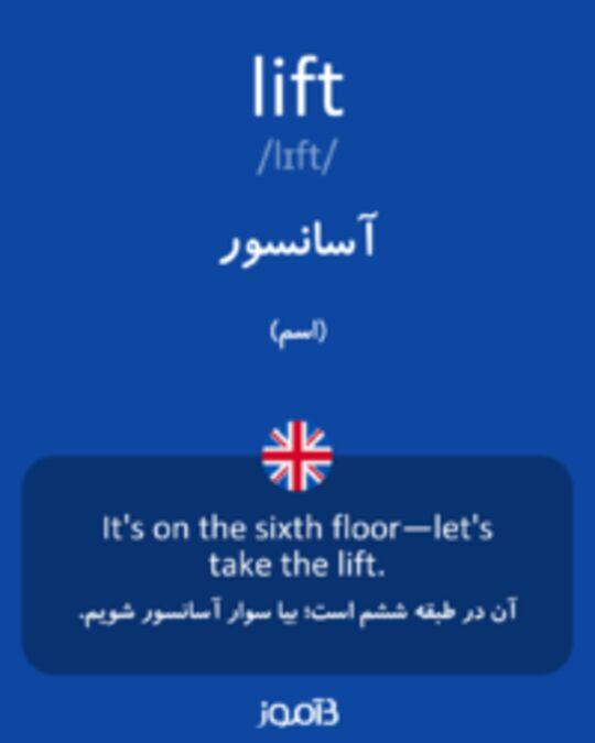 تصویر lift - دیکشنری انگلیسی بیاموز
