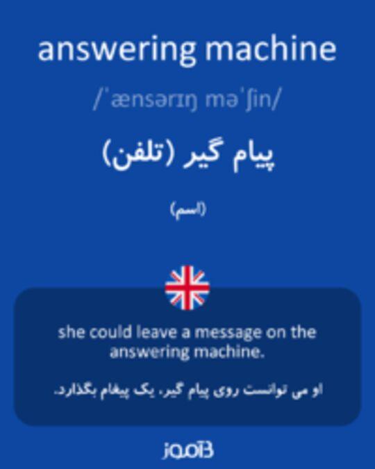 تصویر answering machine - دیکشنری انگلیسی بیاموز