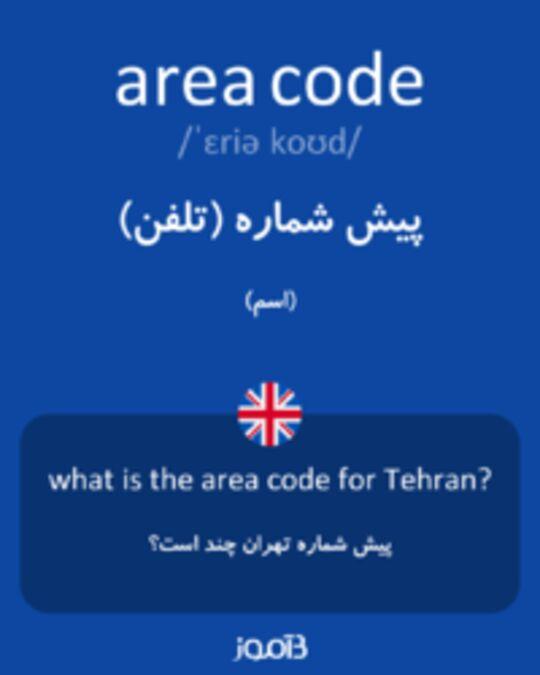 تصویر area code - دیکشنری انگلیسی بیاموز