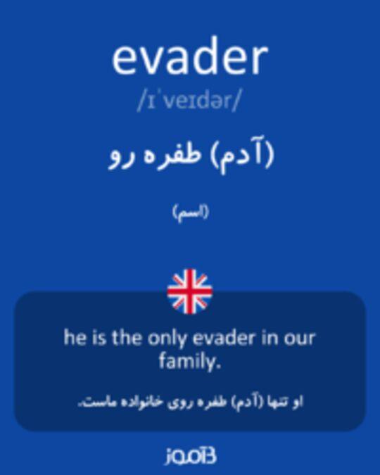 تصویر evader - دیکشنری انگلیسی بیاموز