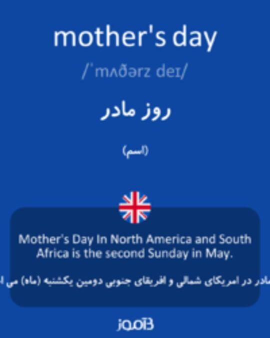 تصویر mother's day - دیکشنری انگلیسی بیاموز
