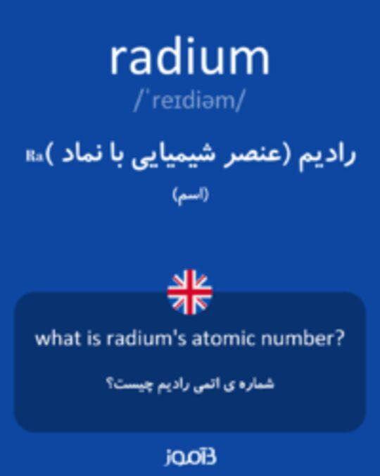 تصویر radium - دیکشنری انگلیسی بیاموز