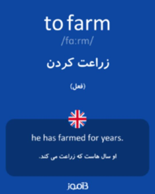 تصویر to farm - دیکشنری انگلیسی بیاموز