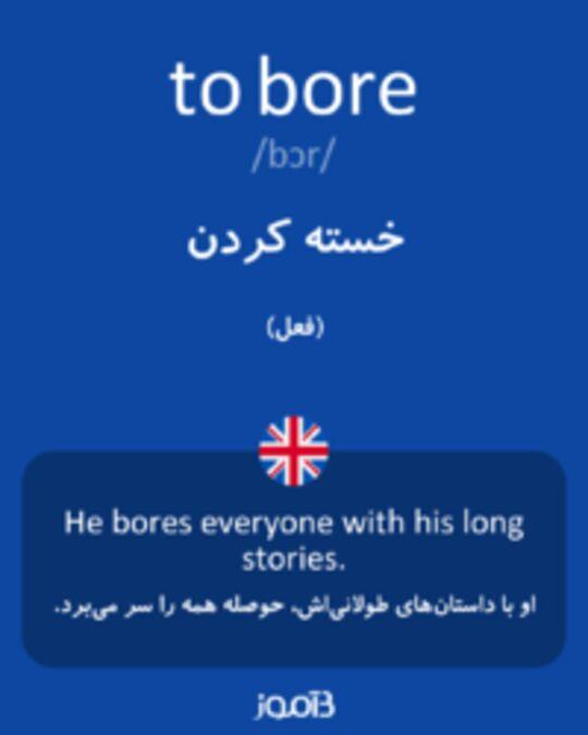 تصویر to bore - دیکشنری انگلیسی بیاموز