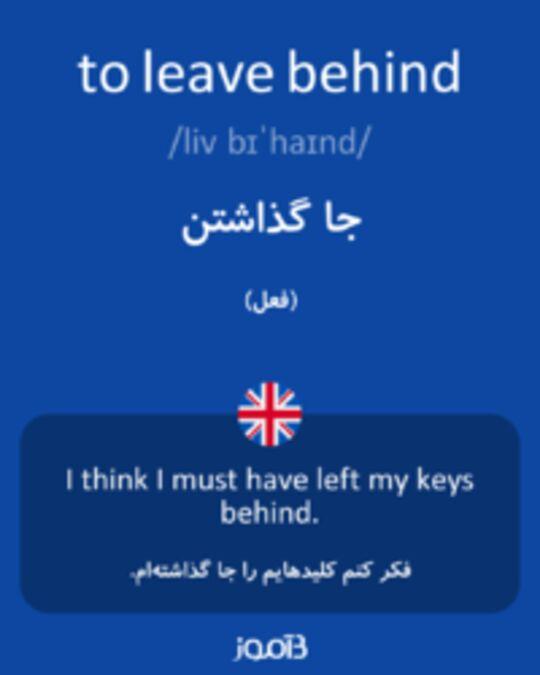 تصویر to leave behind - دیکشنری انگلیسی بیاموز