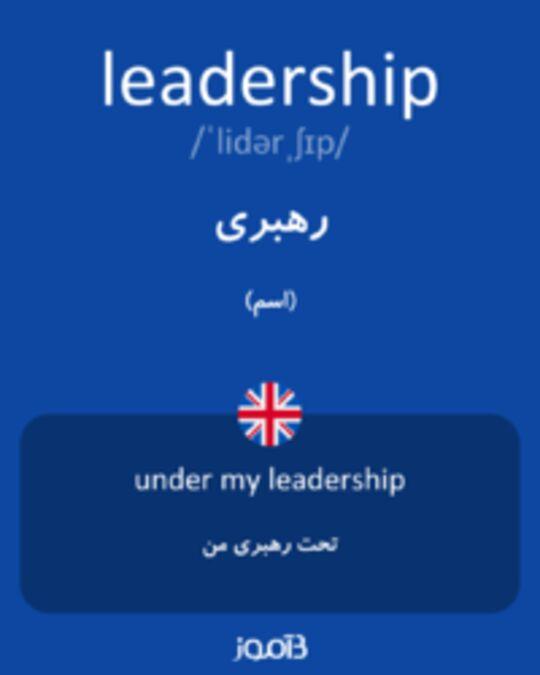 تصویر leadership - دیکشنری انگلیسی بیاموز