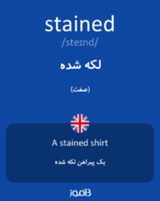 تصویر stained - دیکشنری انگلیسی بیاموز