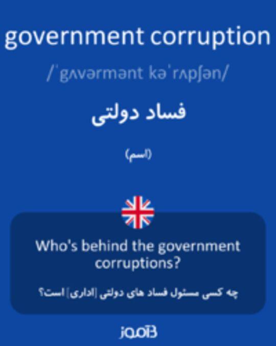 تصویر government corruption - دیکشنری انگلیسی بیاموز