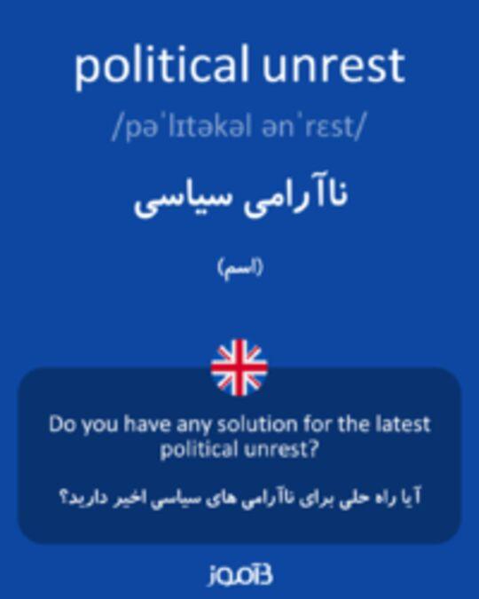 تصویر political unrest - دیکشنری انگلیسی بیاموز