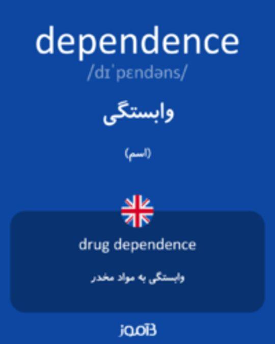 تصویر dependence - دیکشنری انگلیسی بیاموز