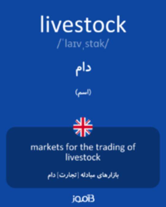 تصویر livestock - دیکشنری انگلیسی بیاموز