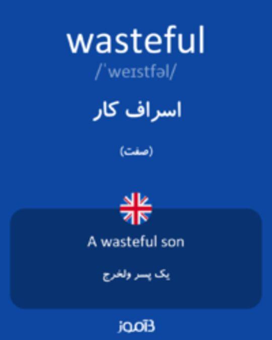 تصویر wasteful - دیکشنری انگلیسی بیاموز