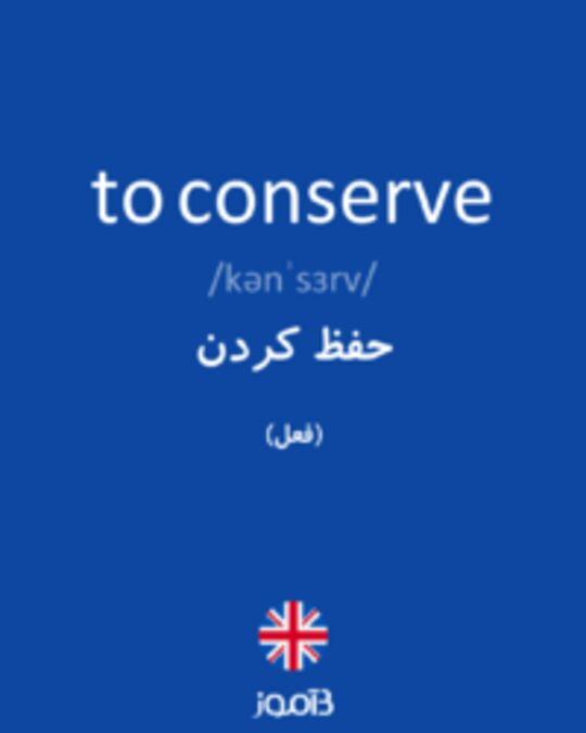 تصویر to conserve - دیکشنری انگلیسی بیاموز