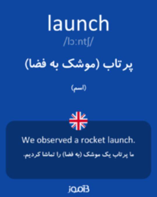 تصویر launch - دیکشنری انگلیسی بیاموز