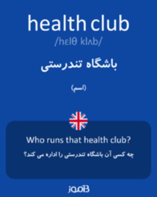 تصویر health club - دیکشنری انگلیسی بیاموز
