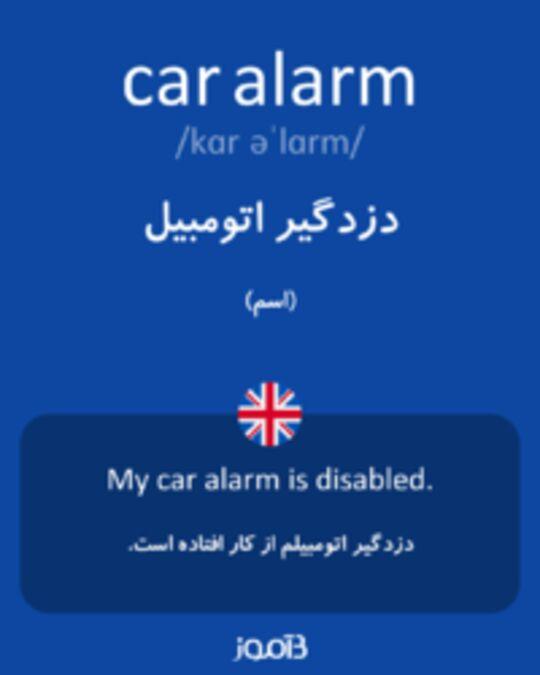 تصویر car alarm - دیکشنری انگلیسی بیاموز