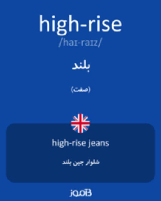 تصویر high-rise - دیکشنری انگلیسی بیاموز
