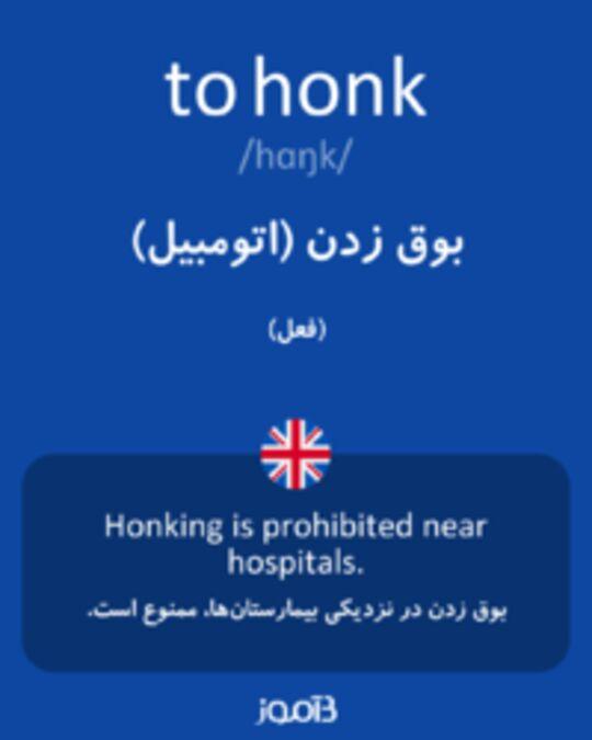 تصویر to honk - دیکشنری انگلیسی بیاموز