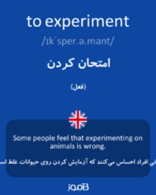 تصویر to experiment - دیکشنری انگلیسی بیاموز
