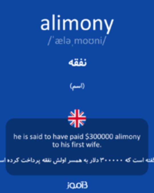 تصویر alimony - دیکشنری انگلیسی بیاموز