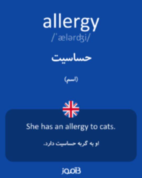 تصویر allergy - دیکشنری انگلیسی بیاموز