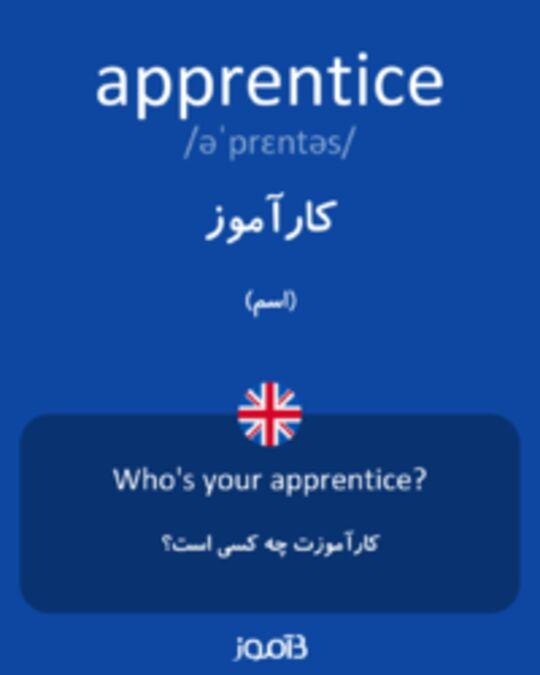 تصویر apprentice - دیکشنری انگلیسی بیاموز