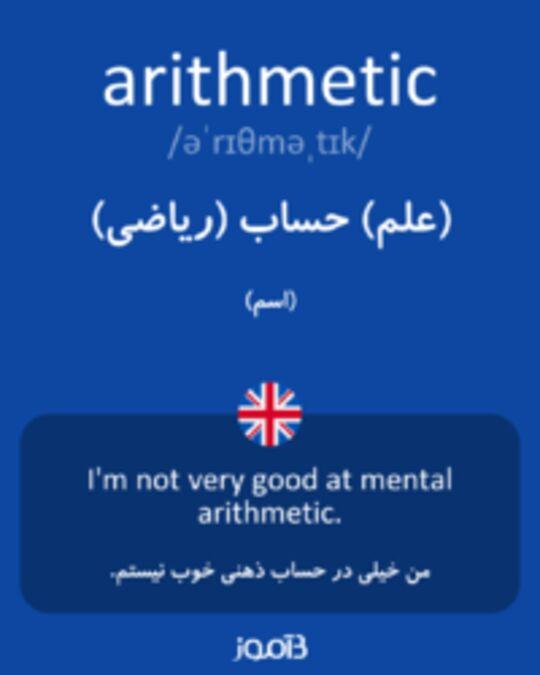 تصویر arithmetic - دیکشنری انگلیسی بیاموز