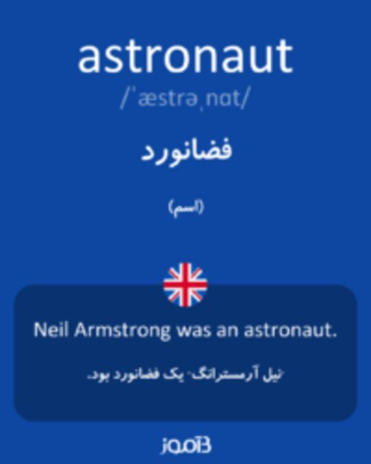 تصویر astronaut - دیکشنری انگلیسی بیاموز