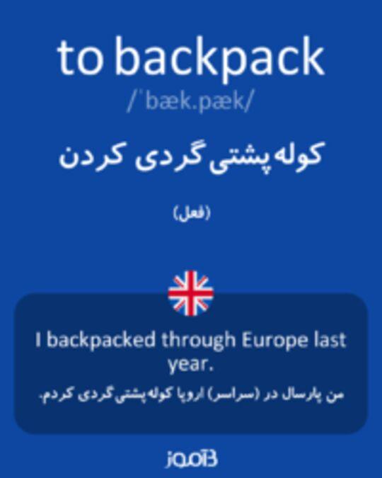 تصویر to backpack - دیکشنری انگلیسی بیاموز