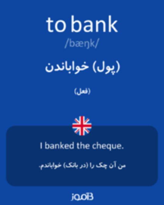 تصویر to bank - دیکشنری انگلیسی بیاموز